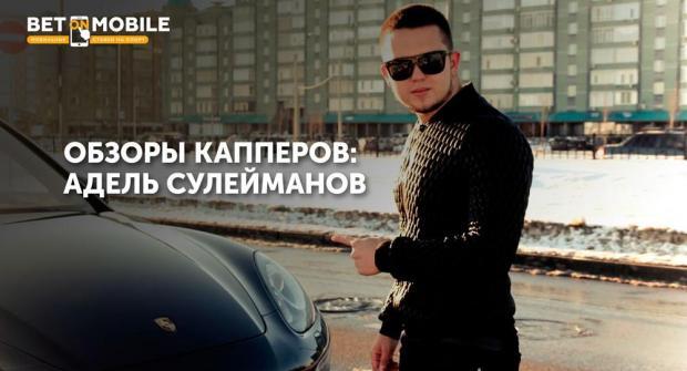 Адель Сулейманов