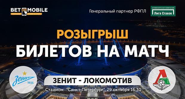 Розыгрыш билетов на матч «Зенит» — «Локомотив»