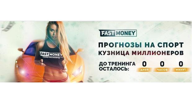 Прогнозы на спорт fast money смотреть онлайн бесплатно аниме маг на полную ставку 2 сезон