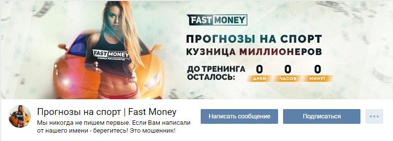 FastMoney Фастмани капперы
