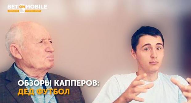 Каппер Дед Футбол