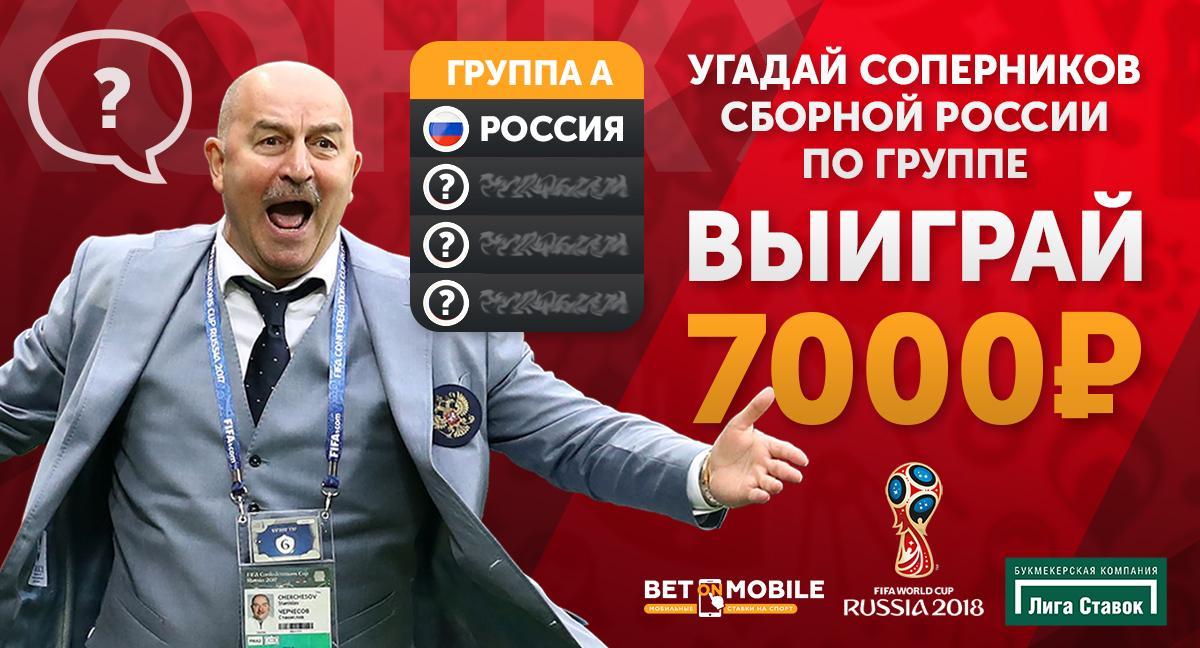 Угадай соперников сборной России по группе и выиграй 7000₽