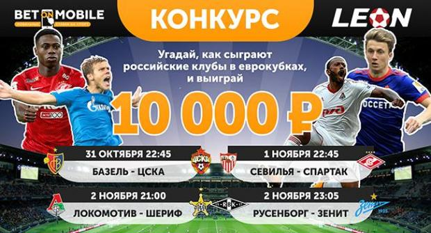Угадай, как сыграют российские клубы в еврокубках, и выиграй 10 000 рублей