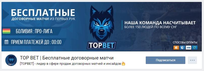 Топбет Topbet