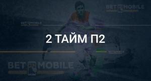 2 тайм П2