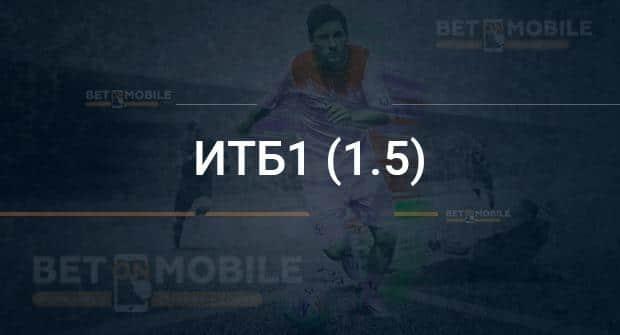 ИТБ1 (1,5)
