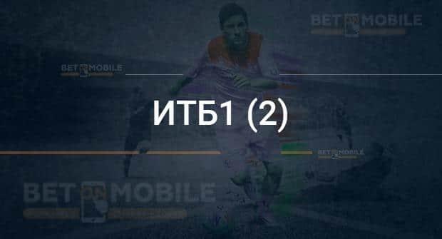 ИТБ1 (2)