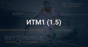 ИТМ1 (1,5)