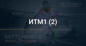 ИТМ1(2)