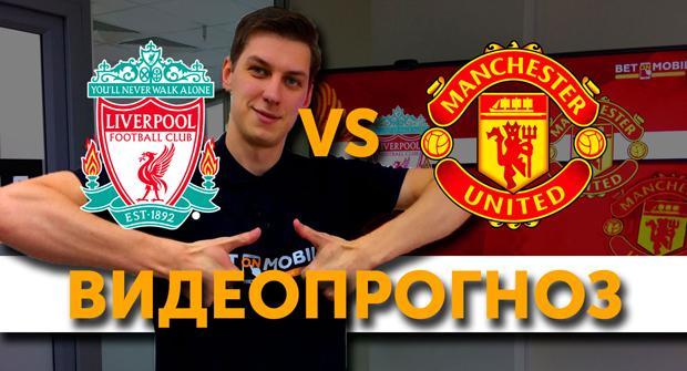 Видео прогноз на матч «Ливерпуль» — «Манчестер Юнайтед» от BetonMobile