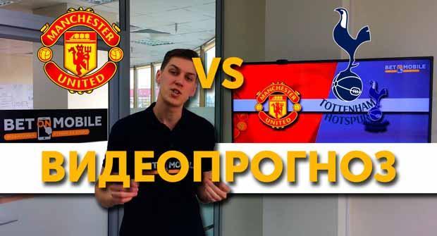Видео прогноз на матч «Манчестер Юнайтед» — «Тоттенхэм» от BetonMobile