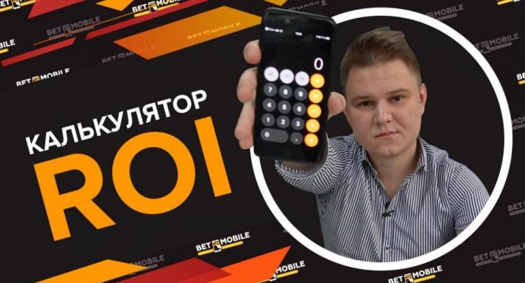 Калькулятор ROI