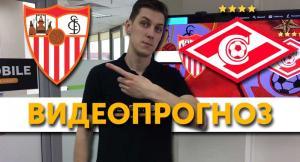 Видео прогноз на матч «Севилья» — «Спартак» от BetonMobile