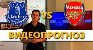 Видео прогноз на матч «Эвертон» — «Арсенал» от BetonMobile