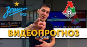 Видео прогноз на матч «Зенит» — «Локомотив» от BetonMobile