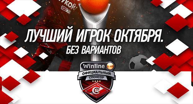 Выбери лучшего игрока «Спартака» и получи призы от Winline