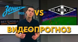 Видео прогноз на матч «Зенит» — «Русенборг» от BetonMobile