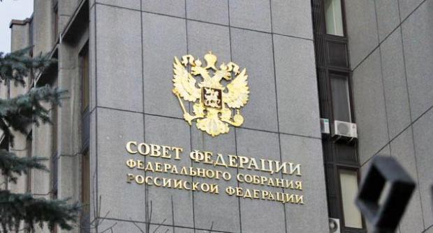 Совет Федерации одобрил запрет переводов офшорным букмекерам