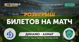 Билеты на Динамо Ахмат