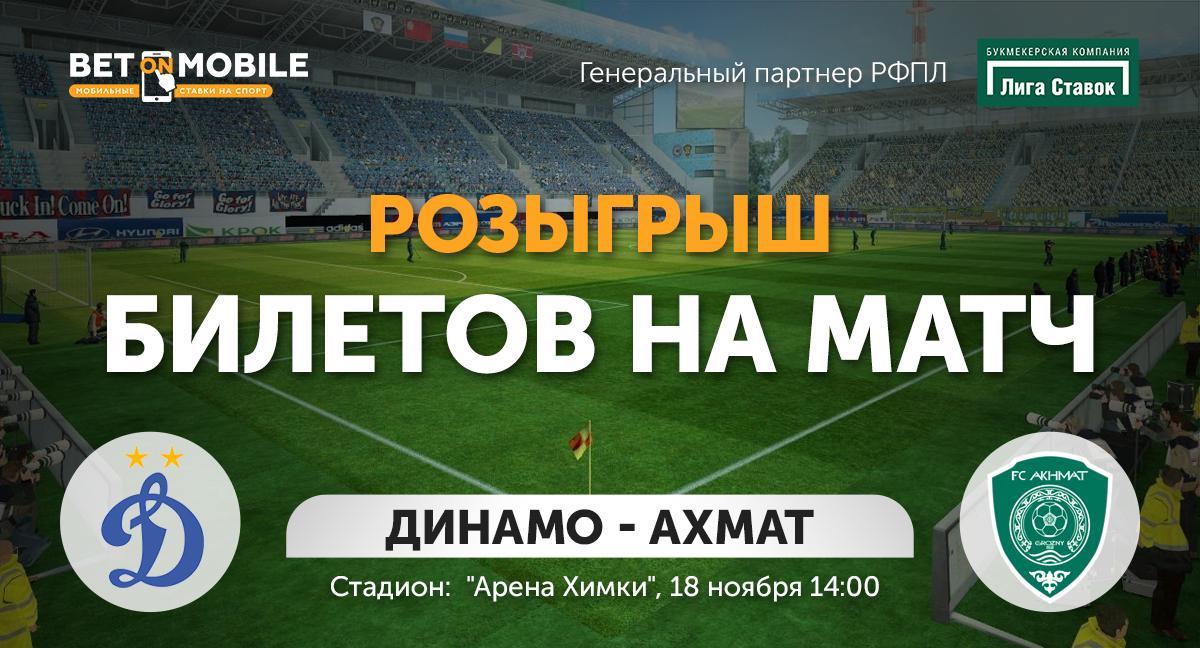 Розыгрыш билетов на матч «Динамо» — «Ахмат»