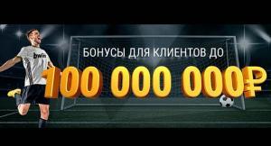 Бонусы Bwin.ru