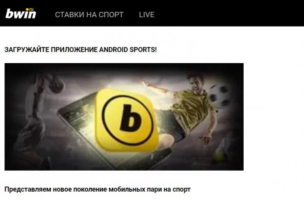 Приложение Bwin для Android