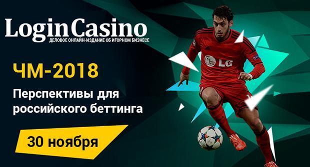 Login Casino проведет онлайн-конференцию о перспективах букмекеров на ЧМ-2018