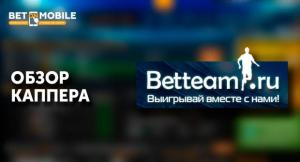 Каппер Betteam.ru