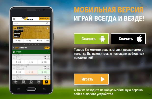 Приложение париматч для Андроид и iOS