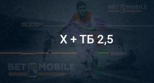 Х + ТБ 2,5