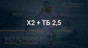 Х2 + ТБ 2,5