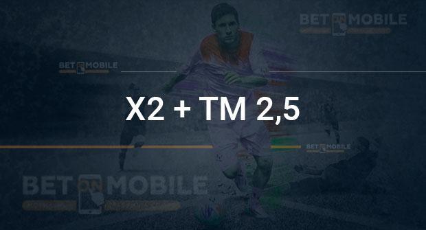 Х2 + ТМ 2,5