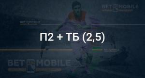 П2 + ТБ (2,5)