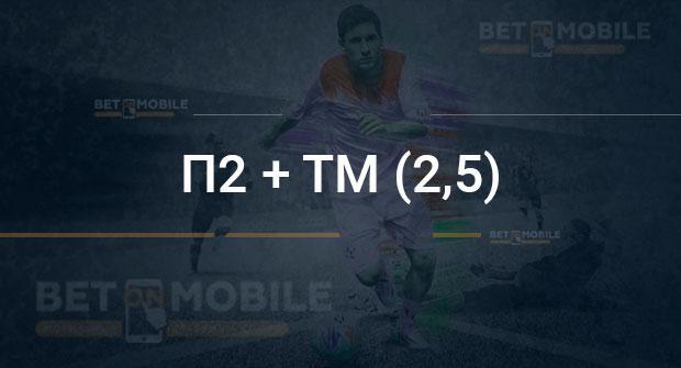 П2 + ТМ (2,5)