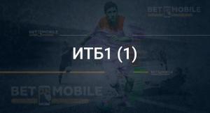 ИТБ1 (1)