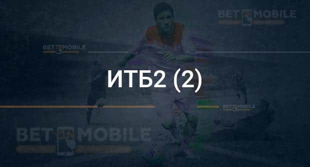 ИТБ2 (2)