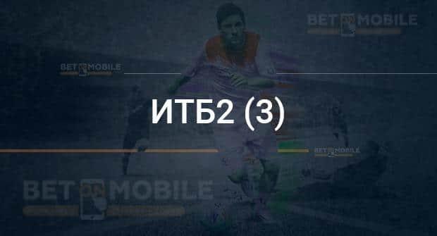 ИТБ2 (3)