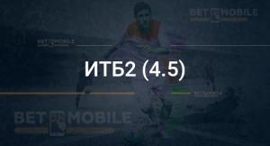 ИТБ2 (4.5)