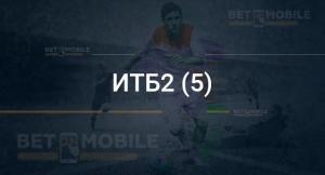 ИТБ2 (5)
