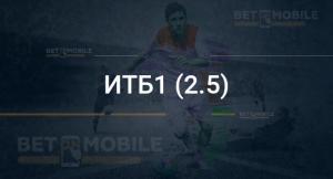 ИТБ1 (2.5)