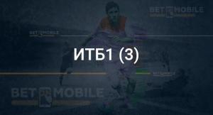 ИТБ1 (3)