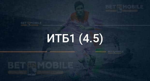 ИТБ1 (4.5)