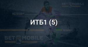 ИТБ1 (5)