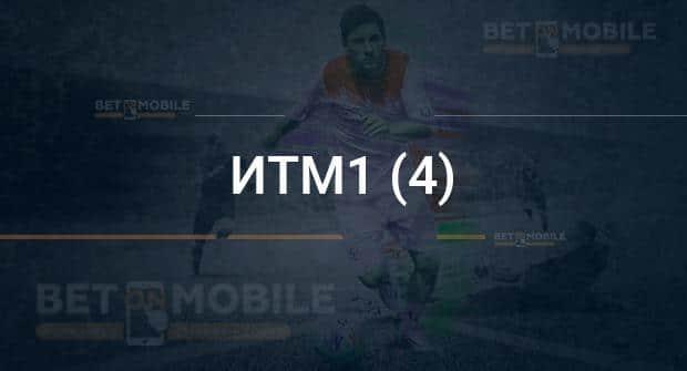 ИТМ1 (4)