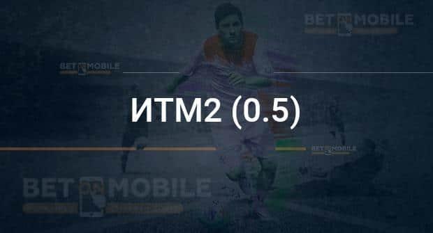 ИТМ2 (0.5)
