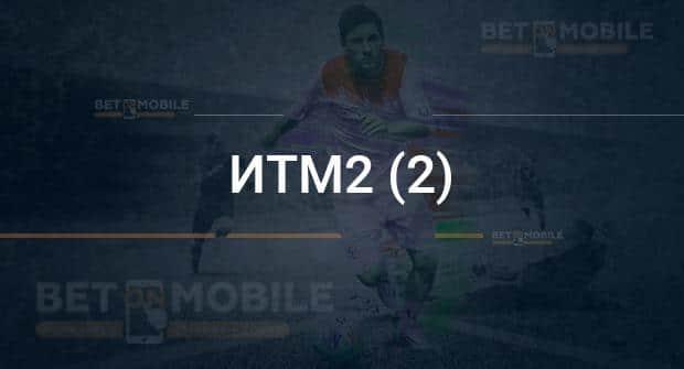ИТМ2 (2)