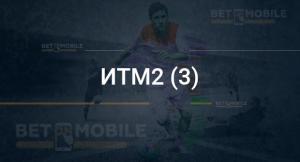 ИТМ2 (3)