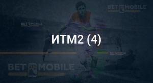 ИТМ2 (4)