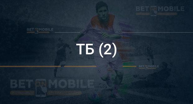 ТБ (2)
