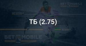 ТБ (2.75)